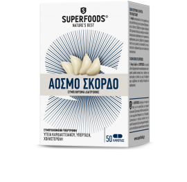 SUPERFOODS ΣΚΟΡΔΟ ΑΟΣΜΟ 300mg 50caps