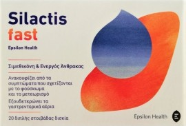 EPSILON HEALTH FAST SILACTIS 20tabs