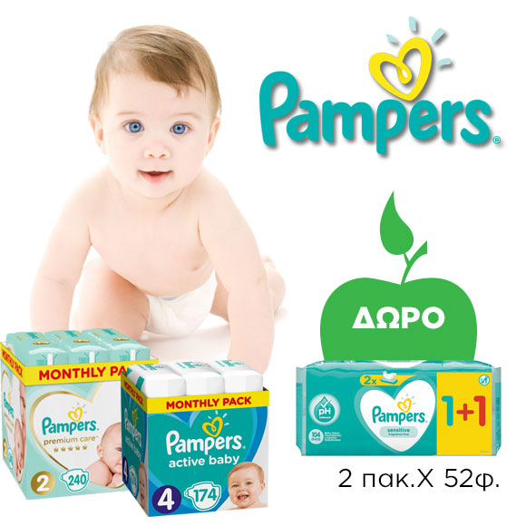 PAMPERS MONTHLY + Δώρο μωρομάντηλα 2x52φ.
