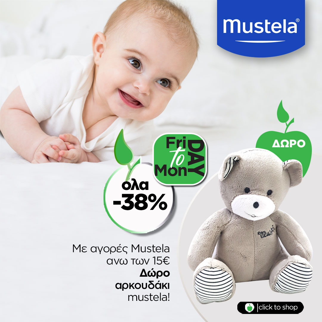 Friday to Monday: Mustela με έξτρα έκπτωση