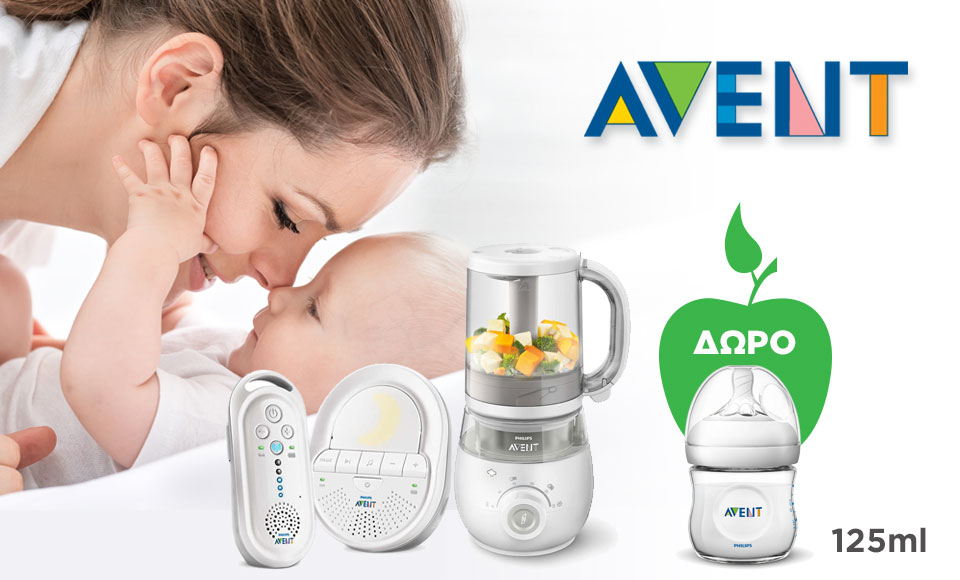 Δώρο Avent Μπιμπερό natural 125ml με αγορά ηλεκτρικής συσκευής Avent