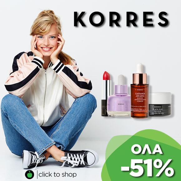KORRES ΟΛΑ -51%