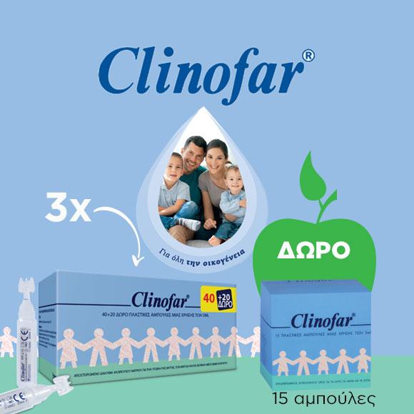 CLINOFAR -38% + Δώρο
