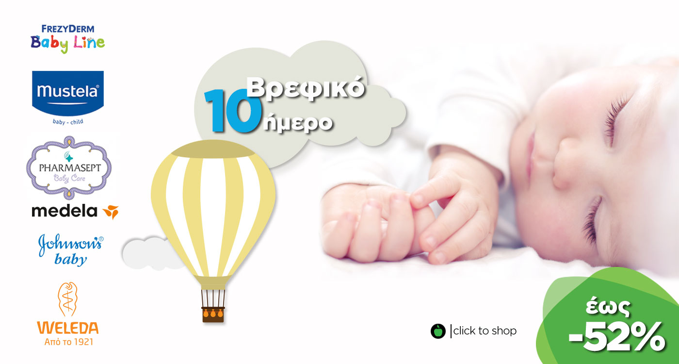 1O DAYS BABY OFFERS