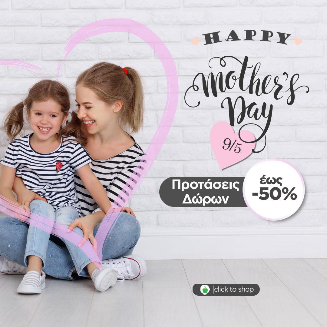 9 Μαϊου: Γιορτή της Μητέρας!